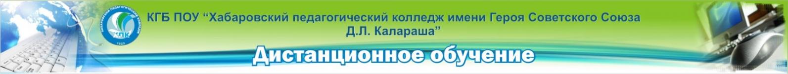 Хабаровский педагогический колледж